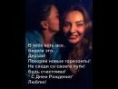 Анна Таранюк, Ирина Вдовиченко С Днем Рождения, Ирка!