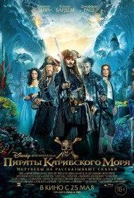 Пираты Карибского моря: Мертвецы не рассказывают сказки / Pirates of the Caribbean: Dead Men Tell No Tales (2017)