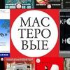 """Театр """"Мастеровые"""" - официальная группа"""