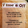Антикафе Time OFF