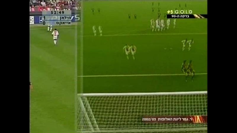232 CL-2002/2003 AC Milan - AFC Ajax 3:2 (23.04.2003) HL
