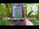 📱 УСТАНОВКА OSM КАРТ в навигаторы Garmin. Бесплатные карты для туризма - OpenStreetMap