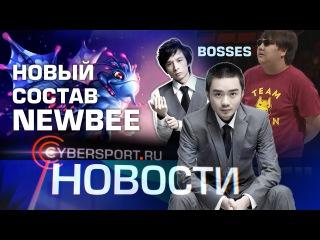 Новости: Xiao8 и ChuaN в новом составе Newbee вместе с Ferrari_430 и девушкой!