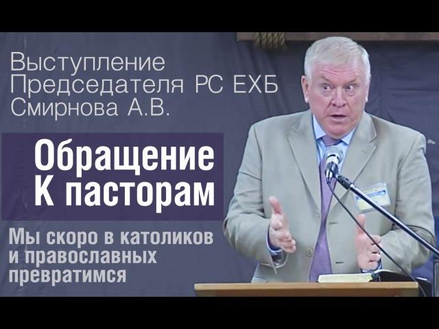 Председатель Баптистов. Важный призыв к пресвитерам!