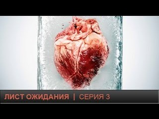 Лист ожидания. Серия 3. Waiting List. Episode 3.
