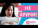 Почему женщины кричат во время родов? Как рожать без крика