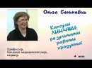 Профессор, Кандидат медицинских наук, педиатр Ольга Сенкевич про линчжи