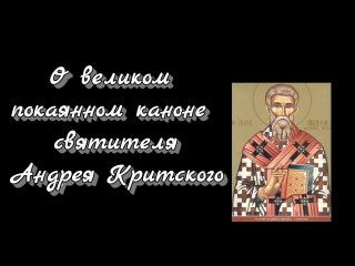 О Великом каноне святого Андрея Критского