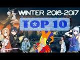Топ 10 аниме зимы 2016-2017