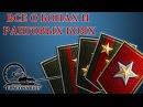 Обновление 9 19 Всё о бонах и ранговых боях