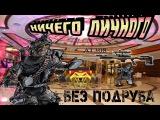 Варфейс Кв НичегоЛичного vs БЕЗПОДРУБА