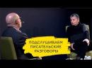 Людмила Улицкая и Григорий Чхартишвили Подслушиваем писательские разговоры