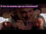 История отношений Уолтера Уайта и Джесси Пинкмана (рус) Story about Walter White and Jesse Pinkman
