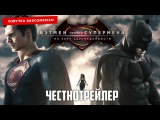 Честный трейлер Бэтмен против Супермена: На заре справедливости - [BadComedian озвучка]