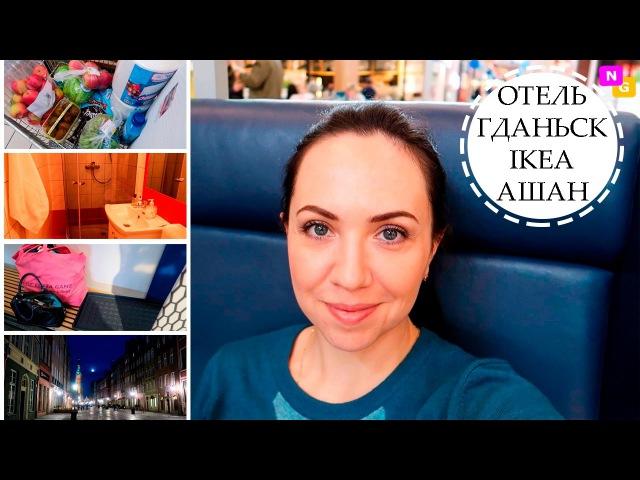 Непростая поездка в Польшу. Наш НОМЕР в Гданьске. IKEA и Ашан. Nataly Gorbatova