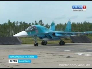 Вести-Хабаровск. Новые Су-34 в Комсомольске-на-Амуре