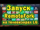 Запуск RemoteFork. Решение проблемы с онлайн кинотеатрами в ForkPlayer
