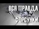 Что Убивает ФОРСУНКИ ДИЗЕЛЬНОГО Двигателя
