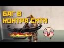 Баги в Контра Сити 3(Топ баги на Зона-Z)