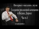 Интернет магазин с нуля 021 Создание рекламной компании в Яндекс Директ часть 1
