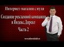Интернет магазин с нуля 022 Создание рекламной компании в Яндекс Директ часть 2