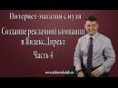 Интернет магазин с нуля 024 Создание рекламной компании в Яндекс Директ часть 4