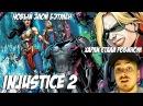Комикс Injustice 2 Новый Злой Бэтмен и Харли Квинн Стала Робином Rush Tales