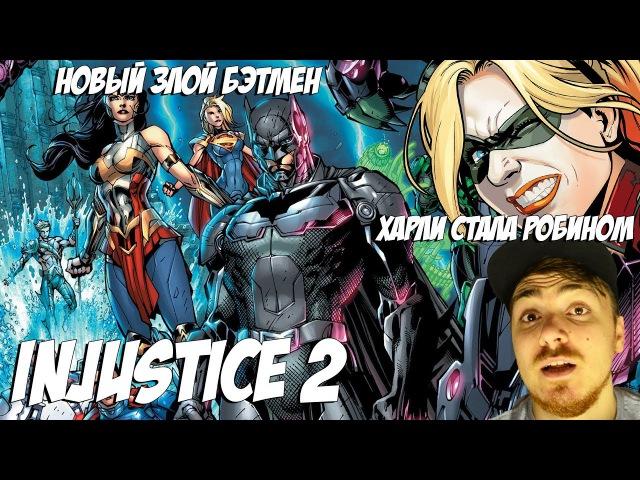 Комикс Injustice 2: Новый Злой Бэтмен и Харли Квинн Стала Робином | Rush Tales