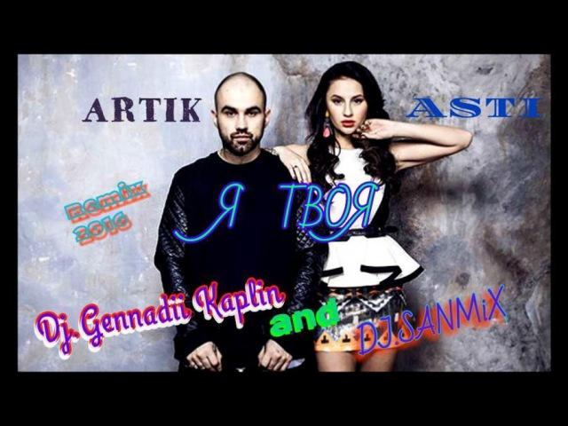 Artik Asti - Я твоя ( DJ.SANMiX Dj Gennadii Kaplin Remix 2016 )