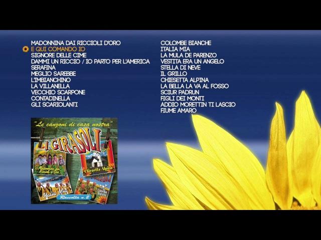 I Girasoli - Le canzoni di casa nostra Vol. 2 (ALBUM COMPLETO)