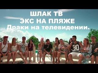 Драки на телевидении. Экс на пляже.  (2 сезон)