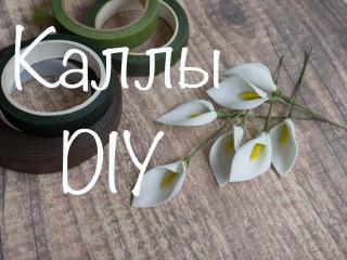 Каллы из фоамирана | тычинки из манки /Callas from foamirana | stamens of semolina