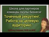 Как рекрутировать во Вконтакте? Точечный рекрутинг. Работа на целевую аудиторию.