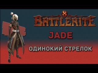 Чемпионы Battlerite | Джейд - Одинокий стрелок