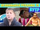 ПРАВИЛЬНАЯ РЕКЛАМА 15 RYTP / пуп ритп