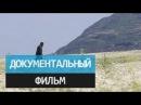 Афон Обитель Богородицы Документальный фильм