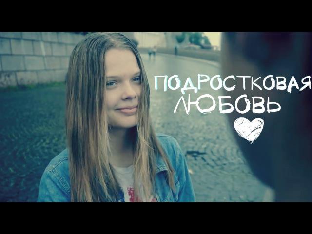 Подростковая любовь ♥ Короткометражный фильм Ты брат мой