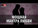♥ МОЩНАЯ МАНТРА ЛЮБВИ ♥ Мантра Обретения Любви IDE WERE WERE MANTRA FOR LOVE CHANTING