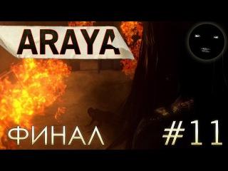 ARAYA - Прохождение игры на русском 11   ФИНАЛ!   Глава 10 - MARISA