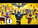 Превзошёл ли Лего.Фильм Бэтмен первый Лего.Фильм Обзор премьеры