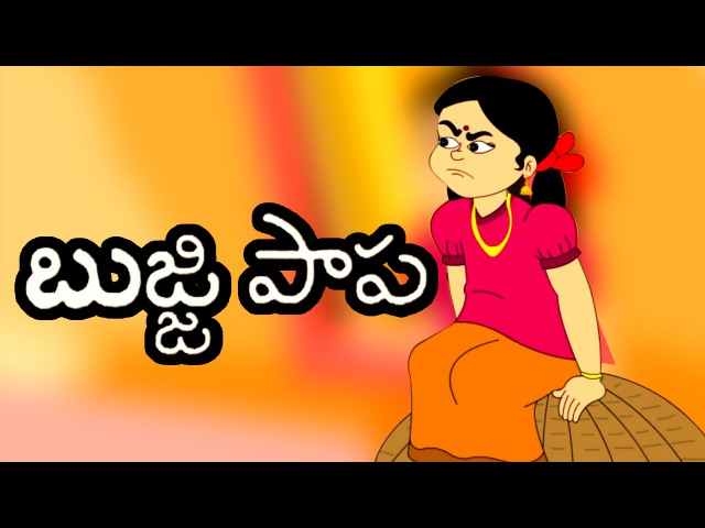 Bujji Papa ( బుజ్జి పాపా ) || Telugu Nursery Rhymes For Kids/Children's