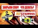 Что делать если ОТКЛОНИЛИ СПОР - Не вернули ДЕНЬГИ! Refund Aliexpress