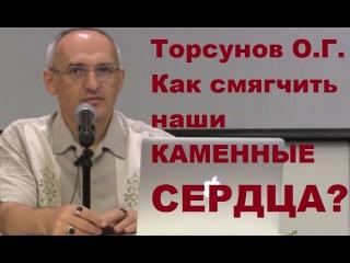 Торсунов О.Г. Как смягчить наши КАМЕННЫЕ СЕРДЦА?