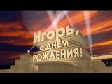С днем рождения, Игорь! - поздравление от Путина В.В.