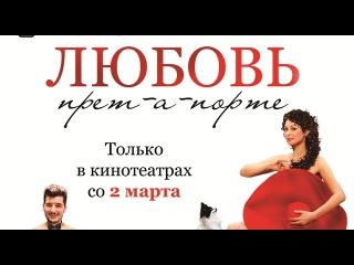 «Любовь прет-а-порте» — фильм в СИНЕМА ПАРК