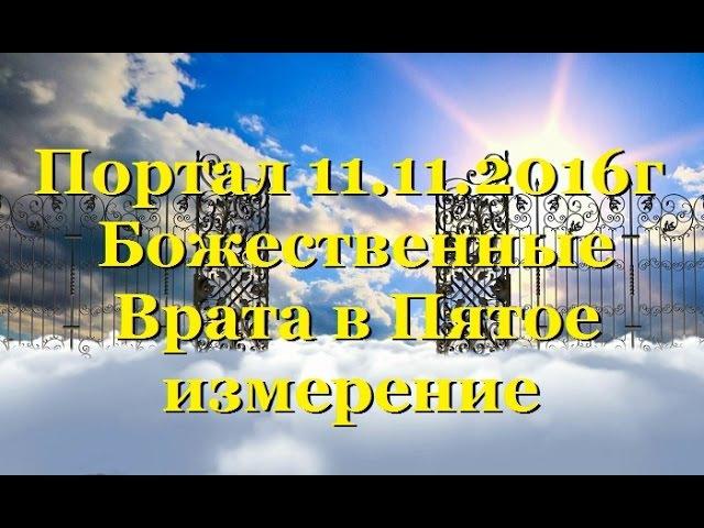 Портал 11.11 — Божественные Врата в Пятое измерение(Отец-Абсолют)ВОЗНЕСЕНИЕ ЗЕМЛИ
