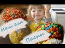 Украшаем пасхальные яйца крупами и посыпкой. Ideas for Easter