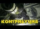 Контрибуция. Россия увеличила инвестиции в США 17/05/2017