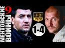 Ментовские войны 9 сезон 1-4 серия (2015) Криминальный фильм сериал | HD720