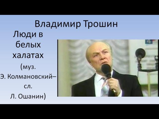 Владимир Трошин - Люди в белых халатах